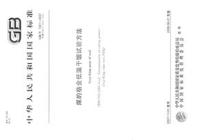 GBT 1341-2007 煤的格金低温干馏试验方法.pdf
