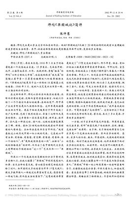 师陀_果园城记_简评.pdf