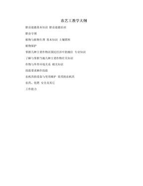 农艺工教学大纲.doc