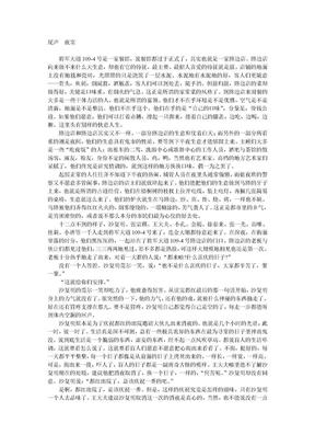 毕飞宇的《推拿》推拿(2008人)第23章 尾声 夜宴.doc