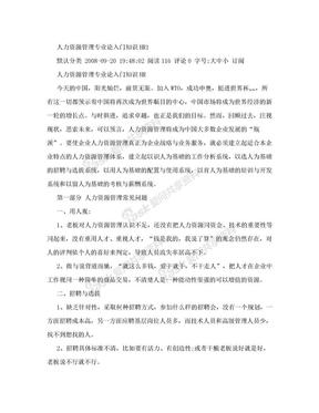 人力资源学习.doc
