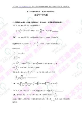 FreeKaoYan水木艾迪考研辅导班   教学与命题研究中心 数学(一)试题.pdf