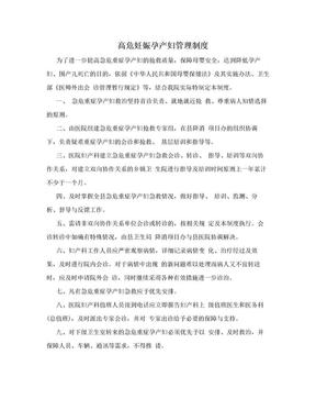 高危妊娠孕产妇管理制度.doc