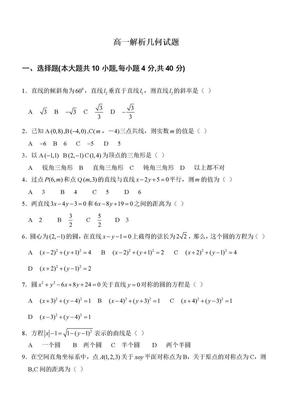 高一解析几何试题.doc