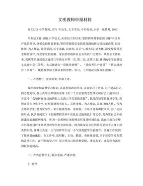 文明教师申报材料(精).doc