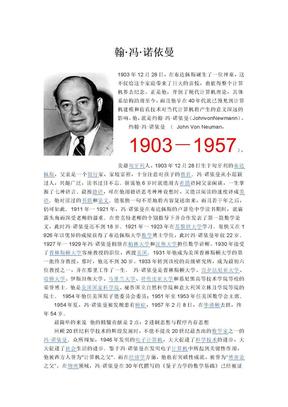 约翰·冯·诺依曼.doc