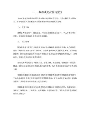 国家分布式光伏发电政策综述.doc
