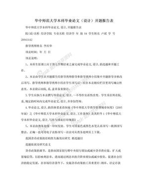 华中师范大学本科毕业论文(设计)开题报告表.doc