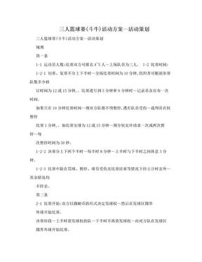 三人篮球赛(斗牛)活动方案—活动策划.doc