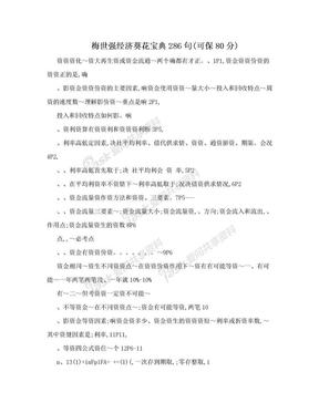 梅世强经济葵花宝典286句(可保80分).doc