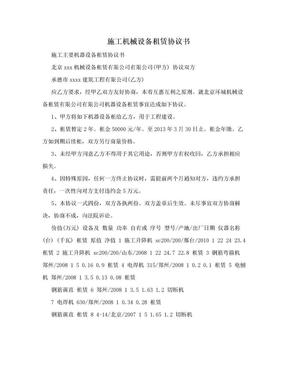 施工机械设备租赁协议书.doc