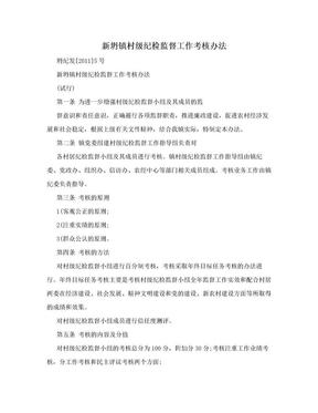 新坍镇村级纪检监督工作考核办法.doc