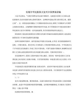实现中华民族伟大复兴中国梦演讲稿.doc