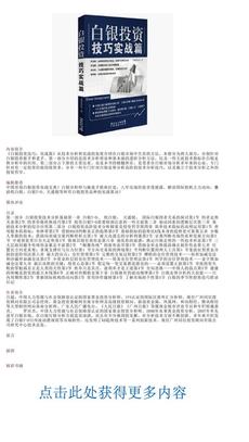 《白银投资宝典·白银投资技巧:实战篇》(吕超,罗应杰).pdf