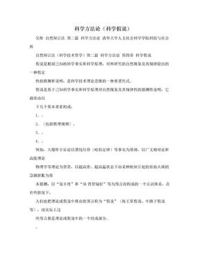 科学方法论(科学假说).doc