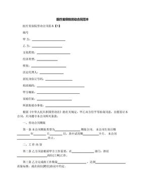 医疗美容院劳动合同范本.docx