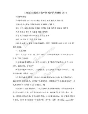 [论文]妊娠合并血小板减少护理查房2014.doc