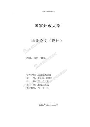 大专-机电一体化毕业论文.doc