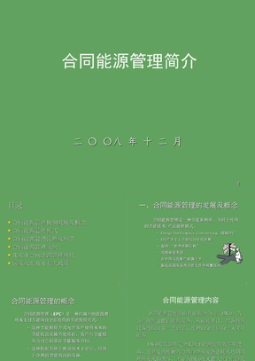 合同能源管理培训资料.ppt