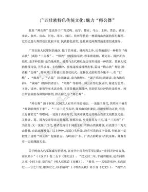 """广西壮族特色传统文化:魅力""""师公舞"""".doc"""