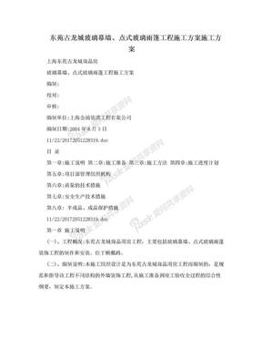 东苑古龙城玻璃幕墙、点式玻璃雨篷工程施工方案施工方案.doc