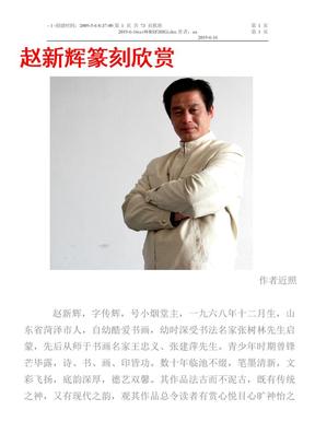 赵新辉篆刻艺术欣赏、中国青年篆刻家网doc..doc