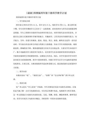 [最新]科教版四年级下册科学教学计划.doc