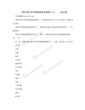 [图文集]中草药标准彩色图谱(2)——根茎类.doc