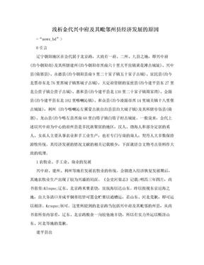 浅析金代兴中府及其毗邻州县经济发展的原因.doc
