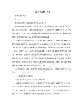 新产品推广方案.doc