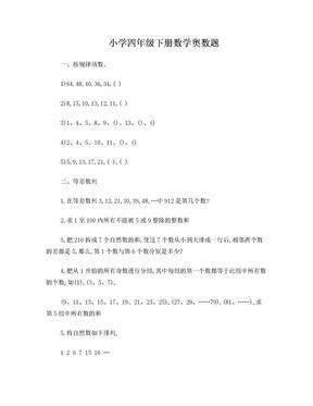 小学四年级下册数学奥数(收集版).doc