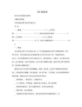 LNG加注站.doc