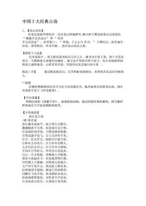 中国十大经典古曲.doc