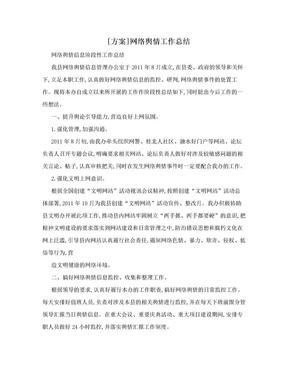 [方案]网络舆情工作总结.doc