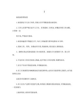 裱花间规章制度.doc