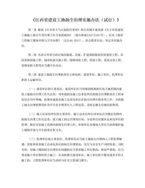江西省建设工地扬尘治理实施办法.doc