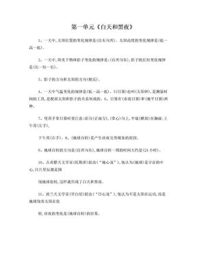 苏教版五年级上册科学复习资料.doc