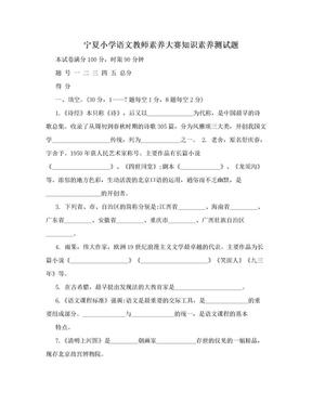 宁夏小学语文教师素养大赛知识素养测试题.doc