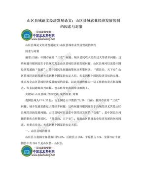 山区县域论文经济发展论文:山区县域农业经济发展的制约因素与对策.doc
