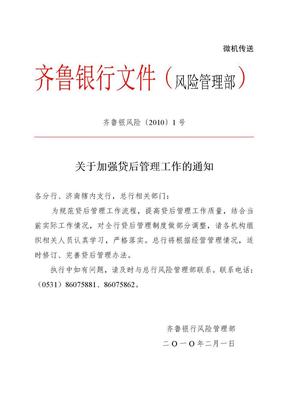 齐鲁银行贷款经历1信贷管理关于加强贷后管理工作的通知.doc