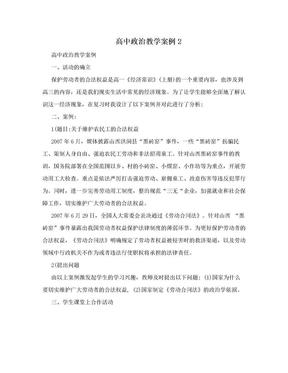 高中政治教学案例2.doc