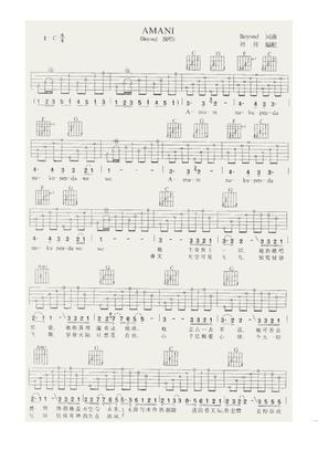 2013年精选100页吉他谱.doc