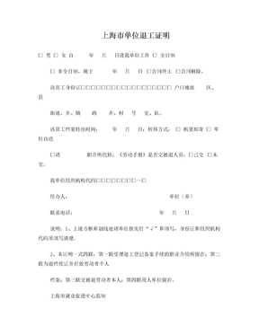 上海市单位退工证明退工单.doc