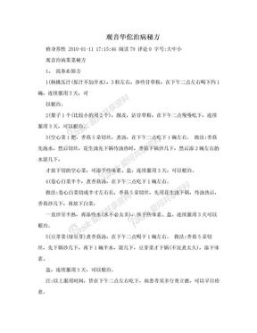 观音华佗治病秘方.doc