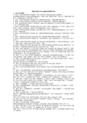 WORD题库(带操作答案).doc