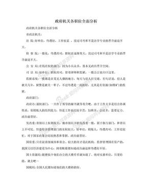 政府机关各职位全面分析.doc