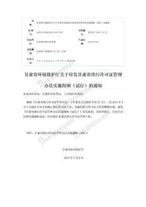 甘肃省排污许可证管理办法实施细则(试行).docx