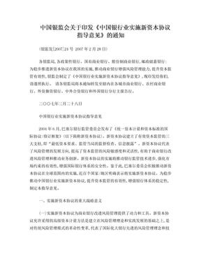 中国银行业实施新资本协议指导意见.doc