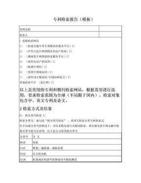 专利检索报告(模板).doc