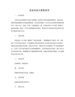 礼仪风采大赛策划书.doc